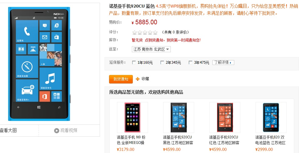 "Updated: ""Suning"" confirms price of Cyan Lumia 920 to be ¥ ..."